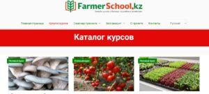 школа женских фермеров
