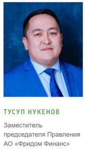 Тусуп Нукенов