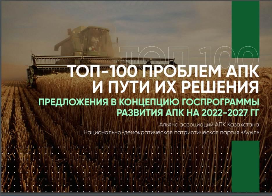 «100 проблемных вопросов АПК и путей решений»