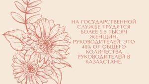 госслужащие женщины Казахстана